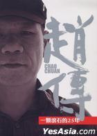 Yi Ke Gun Shi De 25 Nian (2CD)
