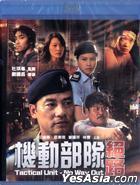 机动部队 -- 绝路 (Blu-ray) (香港版)