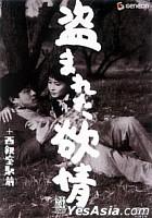 Nusumareta yokujo + Nishi Ginza ekimae (Japan Version)