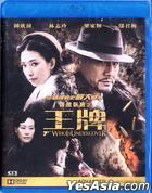 Who Is Undercover (2014) (Blu-ray) (Hong Kong Version)