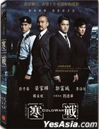 Cold War (2012) (DVD) (Taiwan Version)