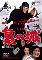 Ninja Hicho Fukuro No Shiro (DVD) (Japan Version)