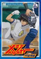 Major - Hisho! Seisyu Hen (DVD) (Vol.3) (Japan Version)