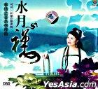 Shui Yue Chan Xin DSD (China Version)