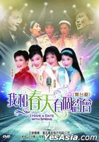 我和春天有个约会 (1994) (DVD) (舞台剧) (新版) (香港版)