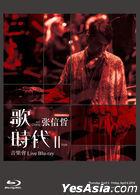 张信哲【歌时代 II 】音乐会 LIVE 蓝光BD