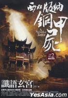 A Novel Of Terror 2 (End)
