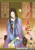Bu Lao Huang Fei  Shang