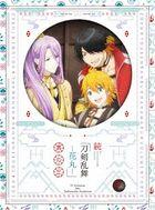 """Zoku """"Touken Ranbu: Hanamaru"""" Vol.3 (DVD) (Japan Version)"""