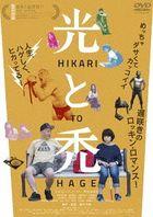 Hikari to Hage (DVD) (Japan Version)