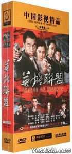 英雄联盟 (DVD) (完) (中国版)