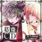 葛藤CD〜天使と悪魔のささやき合戦〜第三巻・修羅場編 (日本版)