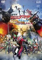 Kamen Rider Decade The Movie: All Riders VS Big Shocker (Collector's Pack) (DVD) (Japan Version)