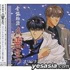Yakumotatsu Original Soundtrack (Japan Version)