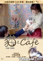 Cat Cafe (2018) (DVD) (English Subtitled) (Hong Kong Version)