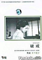 Apostasy (DVD) (China Version)