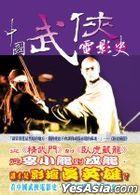 Zhong Guo Wu Xia Dian Ying Shi