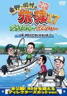 HIGASHINO.OKAMURA NO TABIZARU 17 PRIVATE DE GOMENNASAI... YAMANASHI.KANAGAWA DE TSURI TAIKETSU (Japan Version)