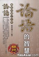 Lun Yu De Zhi Hui