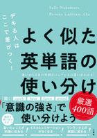 yoku nita eitango no tsukaiwake gensen yonhiyakugo yoku nita eitango no tsukaiwake gensen 400go dekiru hito wa koko de sa ga tsuku