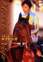 HOKUTO VEGA EIENNI KAGAYAKU HOSHI (Japan Version)