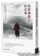 Mi Mi Yu Jia Shi De Ri Chang : Guo Bao Ji Xi Cang Yu Jia Shi Rang Ni Zhao Jian Zui Chun Shan , Zui Zhen Shi De Xin Xing