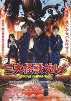 三大怪獣グルメ (Blu-ray)