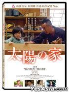 Family Bond (2020) (DVD) (Taiwan Version)