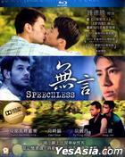 Speechless (2012) (Blu-ray) (Hong Kong Version)