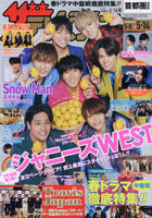 The Television (Shutoken Edition) 21242-05/14 2021