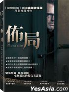 The Invisible Guest (2016) (DVD) (Taiwan Version)