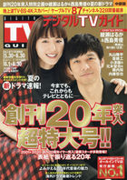 Digital TV Guide (Chubu Edition) 16373-07 2020