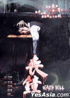喪鐘 (DVD) (中英文字幕) (香港版)