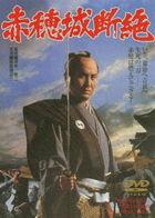 Ako Jo Danzetsu (DVD) (Japan Version)