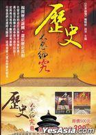 Li Shi Bu Ren Xi Jiu  Quan Ji