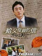 Precious Family (XDVD) (Vol.2 Of 3) (To Be Continued) (Multi-audio) (KBS TV Drama)