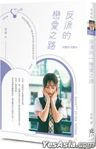 Fan Pai De Lian Ai Zhi Lu