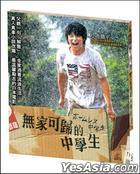 The Homeless Student (VCD) (Hong Kong Version)