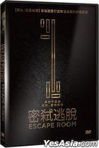 Escape Room (2017) (DVD) (Taiwan Version)