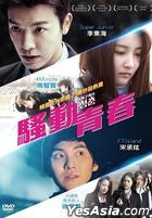 The Youth (DVD) (Taiwan Version)