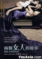 Love, In Between (DVD) (Taiwan Version)