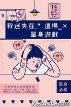 Wo Mi Shi Zai Zhe Chang Dan Shen You Xi