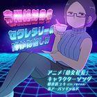 Anime Cute Executive Officer Character Song Reiwa Zettai Meirei / Secretary no Hisokana Tanoshimi  (First Press Limited Edition) (Japan Version)