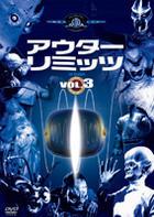 THE OUTER LIMITS 1st Season VOL.3 (Japan Version)
