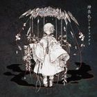 Kagura Iro Artifact [Type B] (ALBUM+DVD) (First Press Limited Edition) (Japan Version)