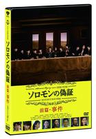 Solomon's Perjury Part 1: Suspicion (DVD) (Japan Version)