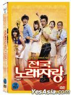 Born to Sing (DVD) (Korea Version)