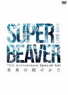 10th Anniversary Special Set 'Mirai no Tsuzukekata'  (Japan Version)