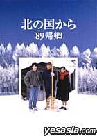 來自北之國 '89 歸鄉 (DVD) (日本版)