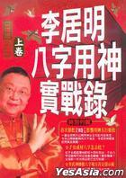 Li Ju Ming Ba Zi Yong Shen Shi Zhan Lu( Shang)